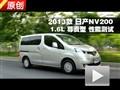 2013款日产NV200 1.6L尊贵型 性能测试